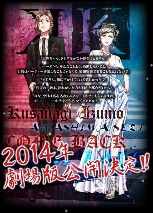 k_project_season_2_new_image___by_tsukiyominekomiku-d6hlzee